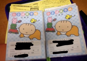 双子の母子手帳