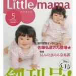双子 2回目の表紙に。【リトルママ東京】ベビーモデル応募
