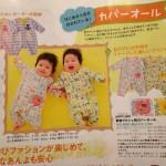 双子、ベビーモデルの撮影【雑誌pre-mo】プレモ