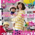 双子、雑誌の表紙デビュー【baby-moベビモ】