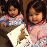 大人も楽しい!子供の絵本の話。2歳8ヶ月の双子姉妹